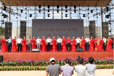 热烈庆祝海南省技师学院挂牌成立!
